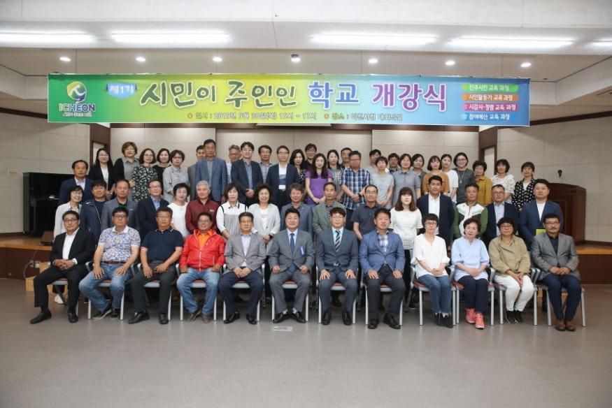 엄태준 이천시장, 시민 중심의 시정 펼치겠다.(시민이 주인인 학교 개강식).JPG