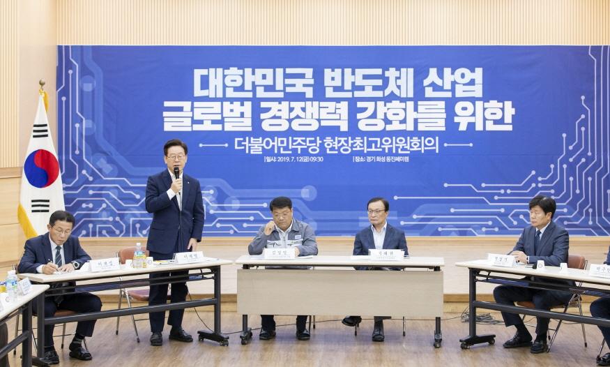 경기도, 더불어민주당 최고회의 화성1.jpg