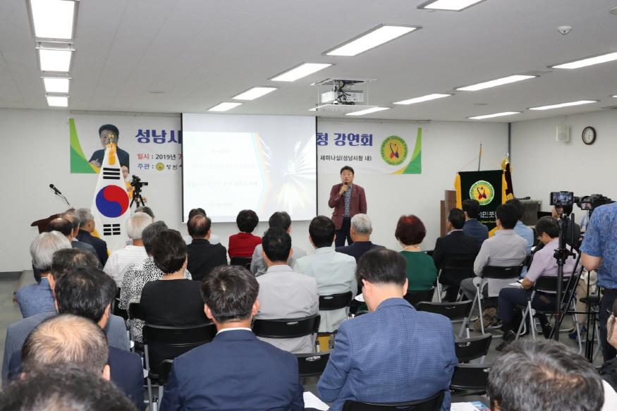 성남시의회박문석의장초청강연회(성남시민포럼)-1.JPG