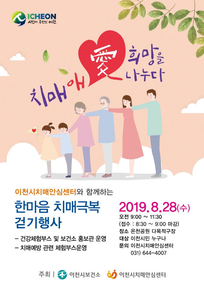 이천시, 한마음치매극복걷기행사 포스터.jpg