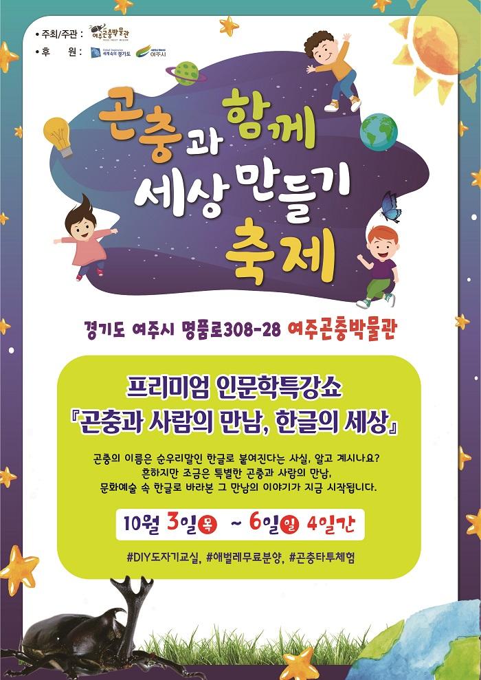 여주곤충박물관, '곤충과 함께 세상 만들기 축제' 개최.jpg