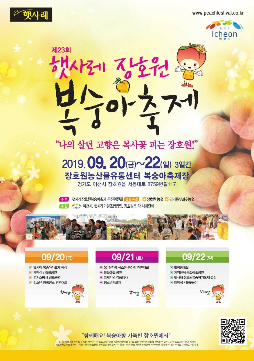 이천시, 제23회 햇사레장호원복숭아축제.jpg