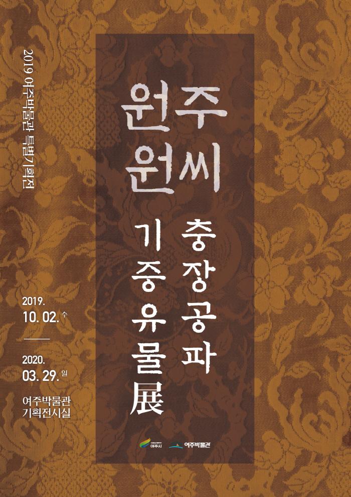여주박물관 특별기획전 원주원씨 충장공파 기증유물전.jpg