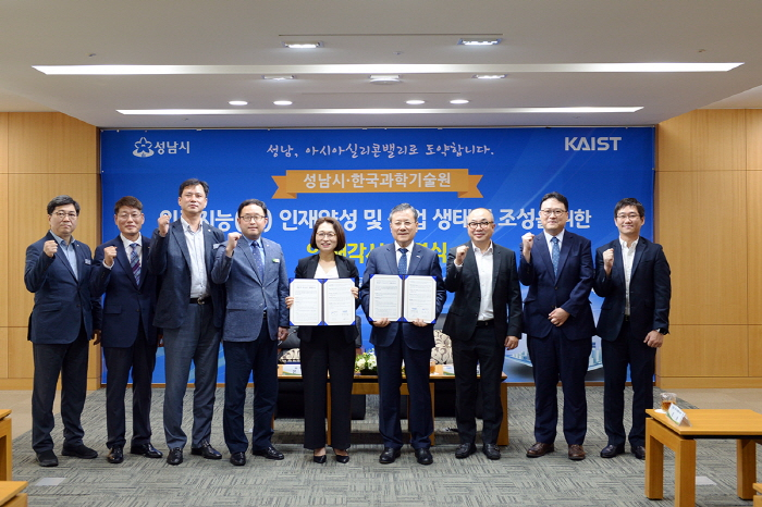 성남시와 카이스트는 10월 4일 시청 9층 상황실에서 'AI 인재양성 및 산업 생태계 조성을 위한 협약'을 했다.jpg