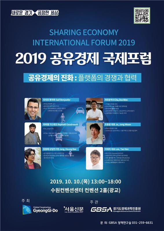 경기도, 2019년+공유경제+국제포럼+포스터(2).jpg
