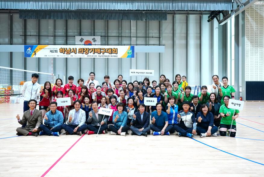 하남시, 제2회 하남시의회 의장기 배구대회(사진).jpg