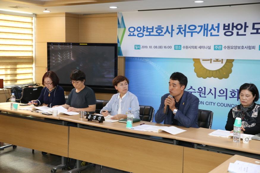 수원시의회 윤경선 의원, 요양보호사 처우개선 방안 모색을 위한 토론(2).JPG