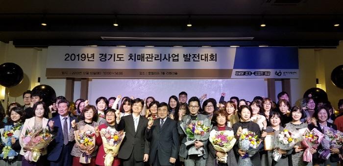 경기도 치매발전대회+단체사진.jpg