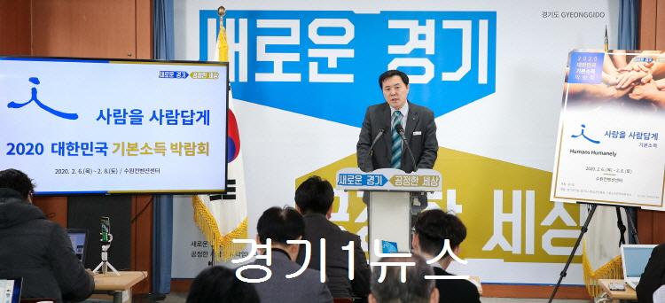 [꾸미기]경기도 기본소득 박람회 계획 브리핑.jpg