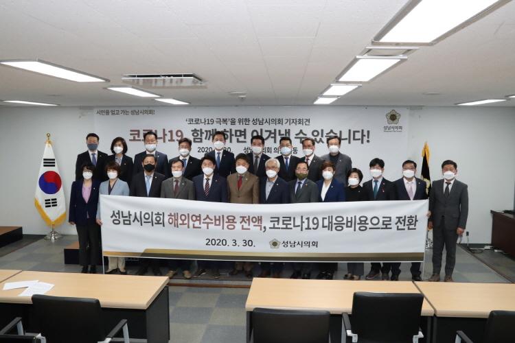 성남시의회, 코로나19 극복을 위한 성남시의회 기자회견.JPG