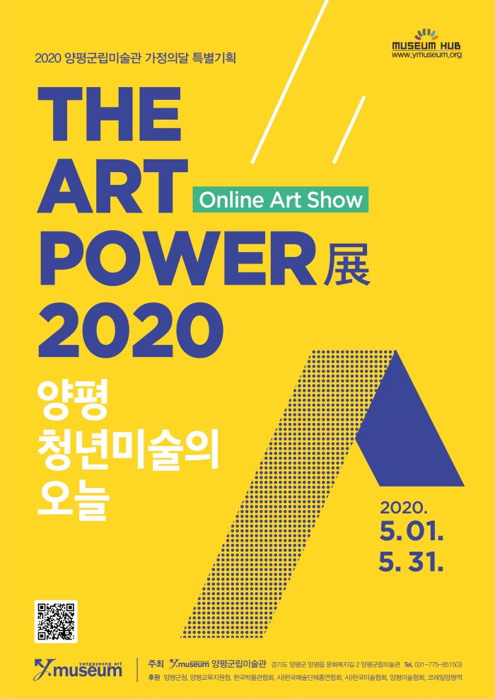 양평,  '오늘 The Art Power전'홍보 포스터.jpg