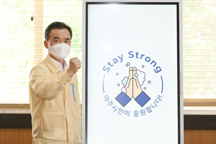 """여주, """"이항진 여주시장"""" 스테이 스트롱(Stay Strong).jpg"""