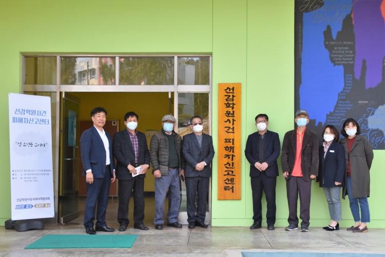 경기도, 선감학원사건+피해자+신고센터+개소.JPG