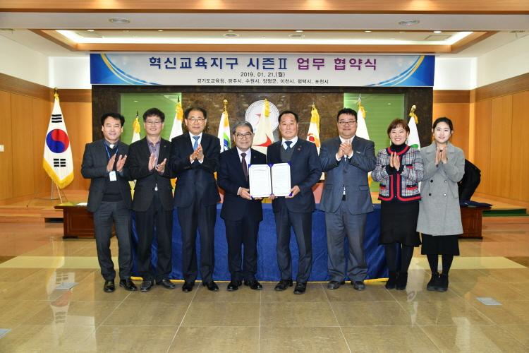 01 혁신교육지구 업무협약식.JPG