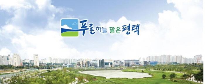 평택, 50만_대도시_평택_환경친화도시_성장_발판_마련.JPG