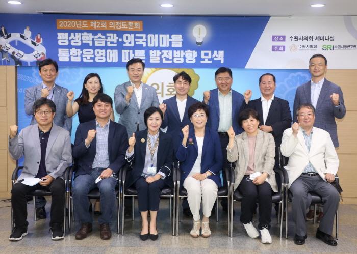 수원시의회 수원시 평생학습관 외국어마을 통합운영에 따른 발전방향 모색 토론회 개최.JPG