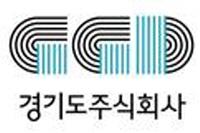 경기도주식회사.jpg