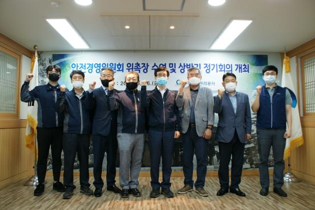 광주도시공사 안전위원회.JPG