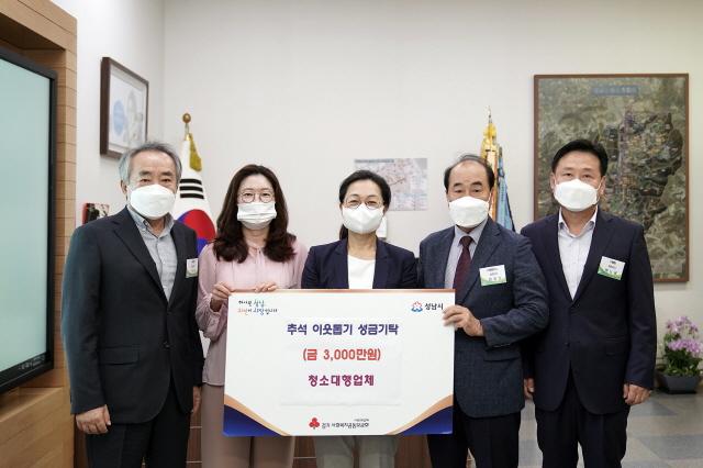 성남 20곳 청소대행업체 3000만원 기탁…한가위 정 나눠.jpg