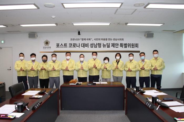 성남시의원, 제1차 포스트코로나 대비 성남형뉴딜제안 특별위원회 회의-1.jpg