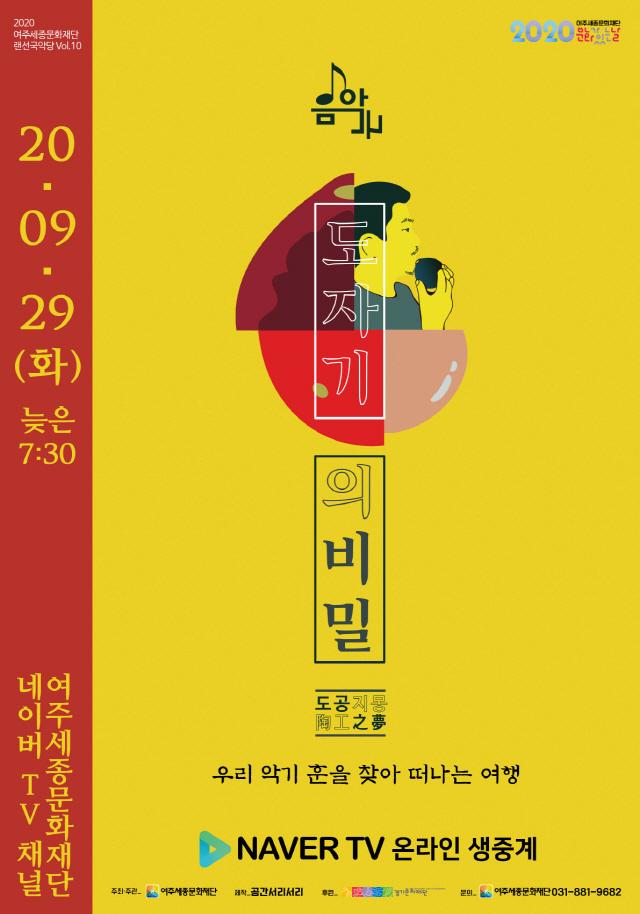 여주, 도자기의 비밀 포스터.jpg