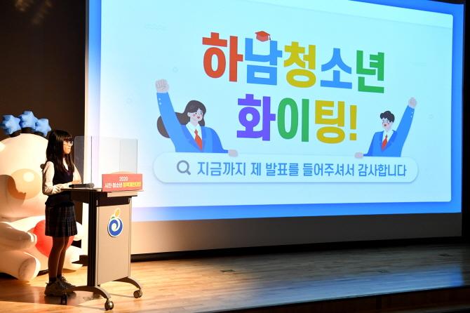 하남시, 2020년 시민·청소년 정책제안 대회 실시(3).JPG