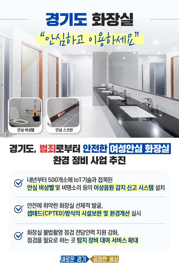 경기도, 모바일보도자료(1).jpg