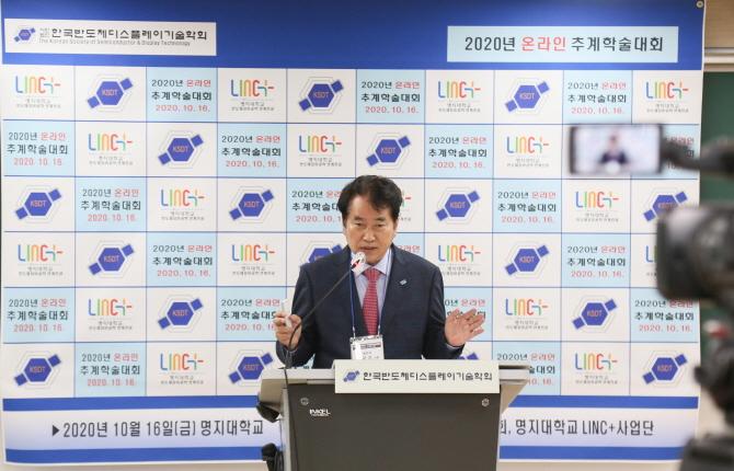 용인시, 한국반도체디스플레이기술학회 온라인 추계학술대회 (1).JPG