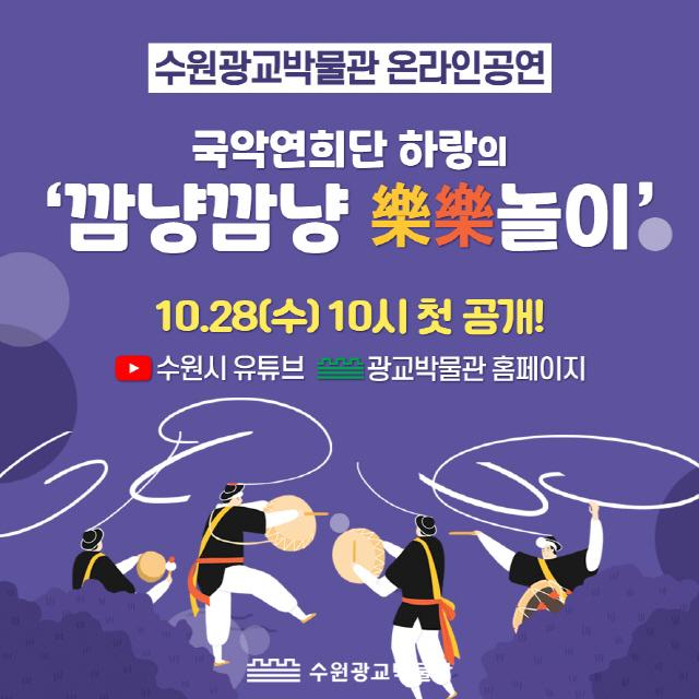 수원, 10월 문화가 있는 날, 온라인 국악공연 즐기세요!.jpg