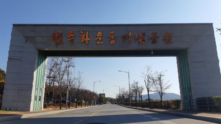 민주공원 정문.jpg