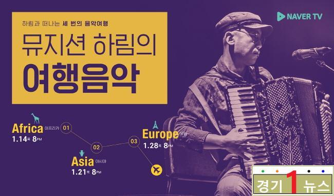 하남문화재단]하림과 함께 여행을 떠나요! - 뮤지션 하림의 세계음악여행(포스터).jpg