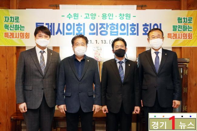수원시의회, 의장협의회 개최.jpg
