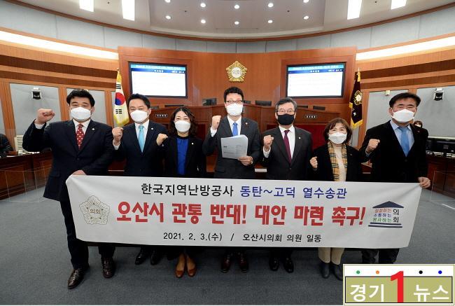 오산시의회 열수송관 반대 결의안 채택.JPG