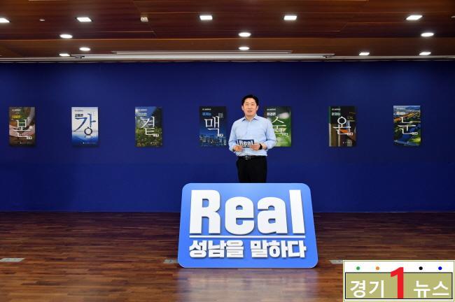 성남, 민선7기 3주년, 정책기획과장이 온라인 시정브리핑을 하고있다(1).jpg