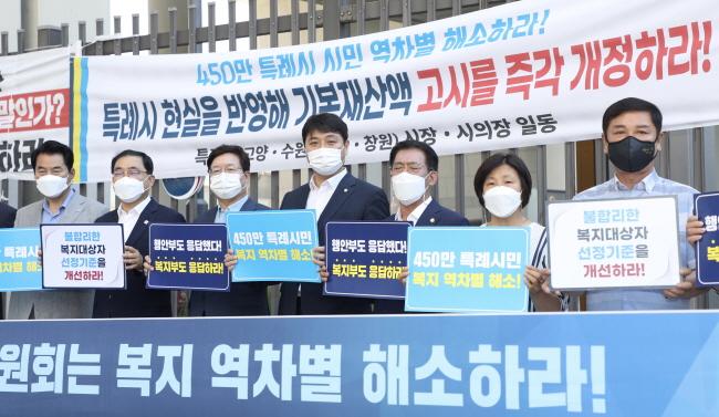 """수원시의회, """"특례시민 복지 역차별 해소"""" 2차 시위 동참 (1).JPG"""