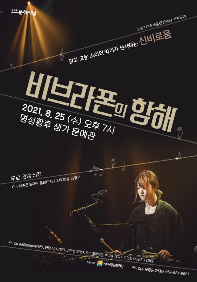 여주세종문화재단,  비브라폰의 항해 포스터.jpg