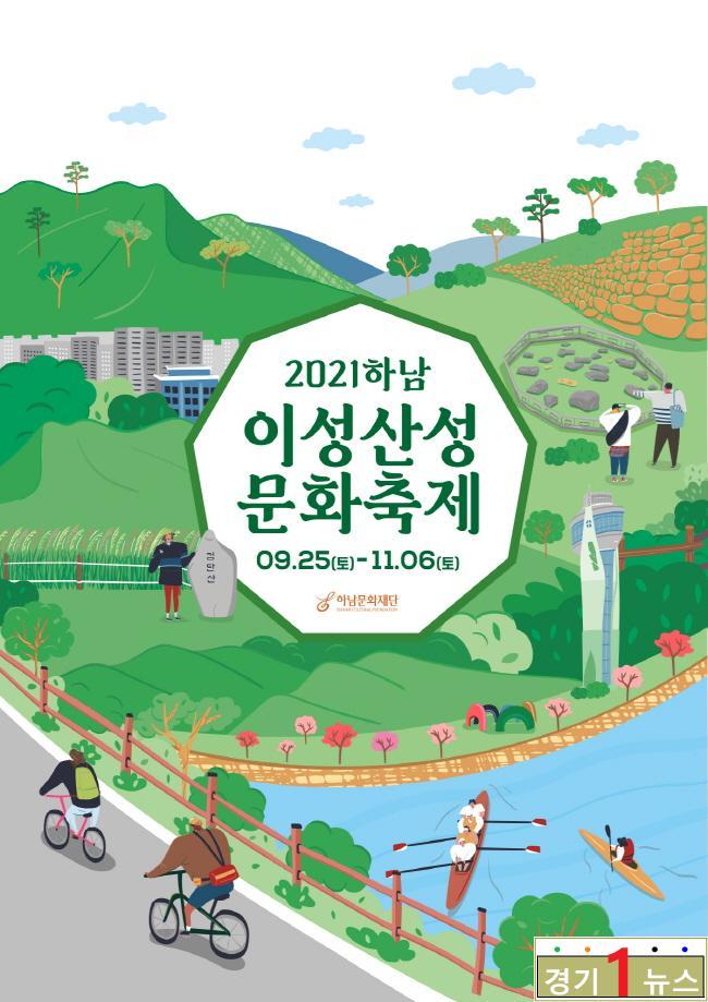 하남이성산성문화축제... 43일간 가을하늘 수 놓아 (포스터).jpg
